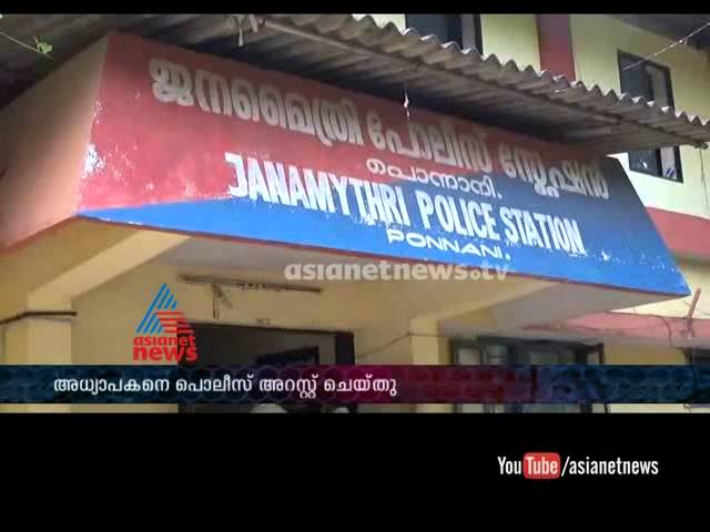 Teacher arrested for attempt sexual abuse of girl student: FIR 4th Nov 2014