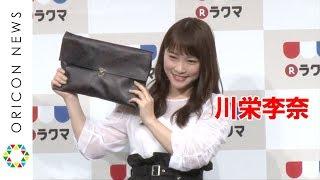 チャンネル登録:https://goo.gl/U4Waa 女優の川栄李奈(23)が5日、...