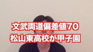 「文武両道松山東高校、甲子園出場 (ニュース)