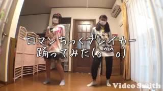 踊ってみた第6段…ダー❗ おはこんばんちわ❗ アマリン…と❗リンゴです( `...
