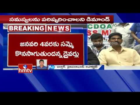 Ola and Uber Cabs Drivers Call For 5 Days Strike   Protest Against New Schemes   Hyderabad   HMTV