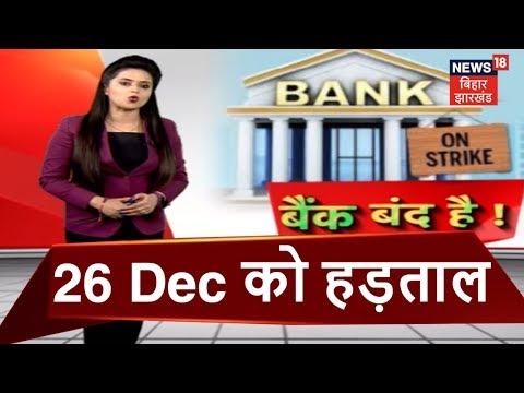 केंद्र सरकार के नीतियों के विरोध में बैंक में हड़ताल, 21 दिसंबर से पांच दिनों तक रहेंगे बंद.