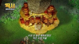 [NC] 픽시: 꼬마요정의 대소동 Pixies_Official Trailer(2015)_ENG DUB