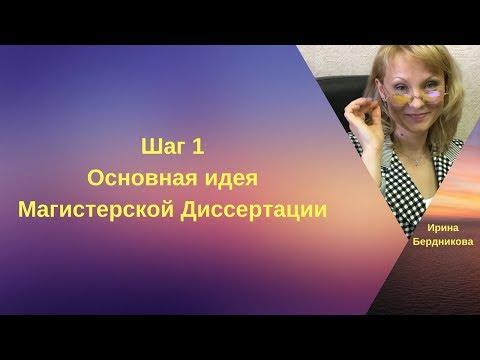 Магистерская диссертация. Шаг 1: Основная идея Магистерской Диссертации