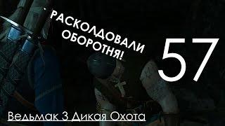 Ведьмак 3 Дикая Охота Прохождение на ПК Часть 57 В Волчьей Шкуре