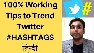 Free & 100% working tips to trend hashtags on twitter in an hour!