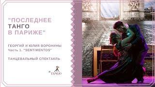 """Спектакль """"Последнее танго в Париже"""", часть 1"""