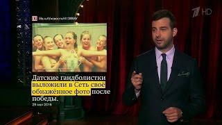 Вечерний Ургант. Новости от Ивана. (30.05.2016)