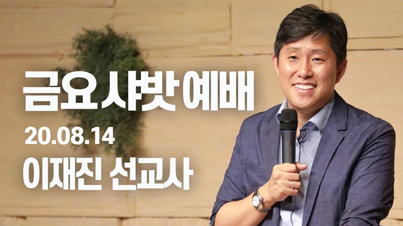 [Brad TV] 20년 8월 14일 브래드TV 금요 샤밧 예배 Live