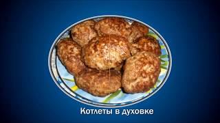Как приготовить котлеты в духовке.Котлеты домашние/How to cook meatballs in the oven
