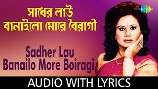 Sadher Lau Banaila More Bairagi with lyrics | Runa Laila | Ishtishaner Railgadita | HD Song