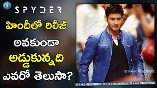 Spyder Movie Hindi Version Release Pending Reasons | Mahesh Babu | A R Murugadoss | #Spyder