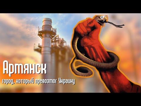 Армянск - город преодолевший Украину
