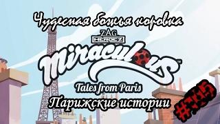 Вэбизод 105 Важный день | Miraculous Ladybug webisode 105 RUS SUB