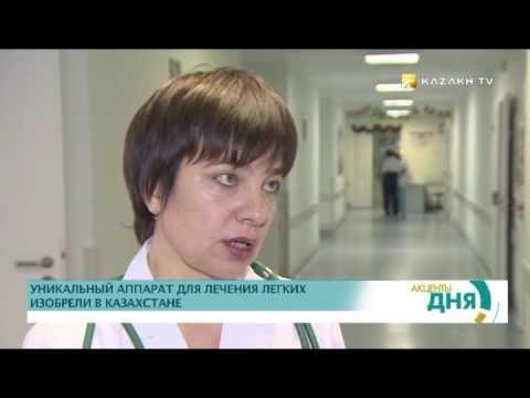 Уникальный аппарат для лечения легких изобрели в Казахстане
