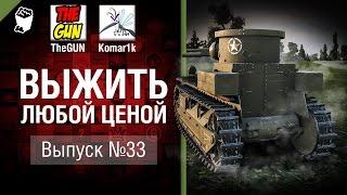 Выжить любой ценой №33 - от TheGun и Komar1K [World of Tanks]