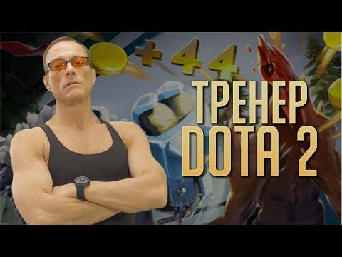 видео: dota 2 ТРЕНИРОВКА ДОБИВАНИЯ КРИПОВ