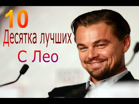 Топ 10 фильмов с Леонардо ДиКаприо