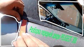 Разборка передней двери PEUGEOT 308