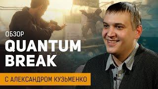 Quantum Break: обзор от Александра Кузьменко