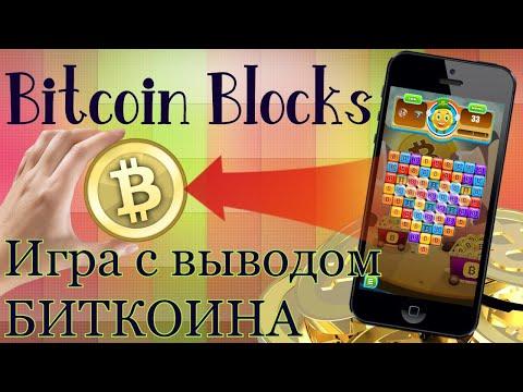 Мобильная игра с выводом биткоина 👉🏻 Bitcoin Blocks. Заработок без вложений