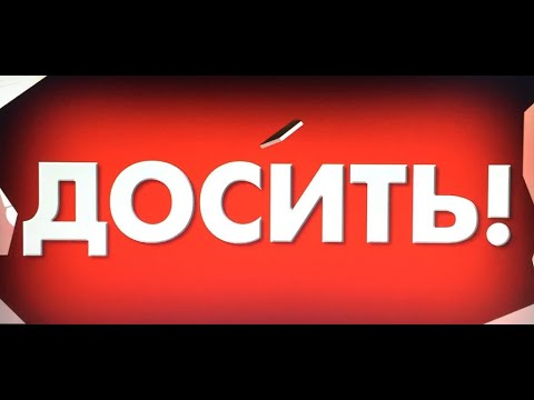 """TV7plus Телеканал Хмельницького. Україна: ТВ7+. Програма """" Досить """" . ВО"""