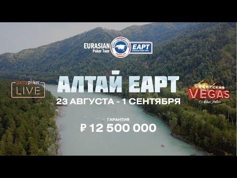 EAPT ALTAI 2019
