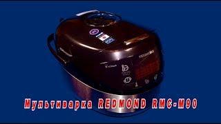 Мультиварка REDMOND RMC-M90 (2013 г)