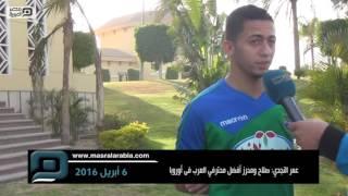 مصر العربية | عمر النجدي: صلاح ومحرز أفضل محترفي العرب فى أوروبا