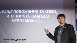 ША2 Тимур Шемсединов  Ваше положение таково, что понять вам его невозможно