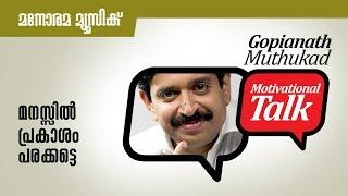 മനസ്സില് പ്രകാശം പരക്കട്ടെ Deepavali in our minds Motivational talk by Gopinath Muthukad