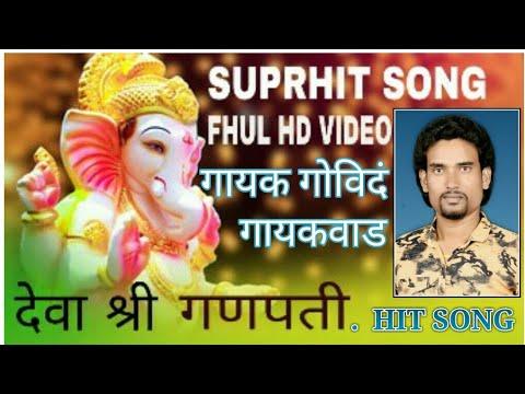 Dewa Shri Ganpati  2019 New Song   Govind Gaykwad  देवा श्री गणपती