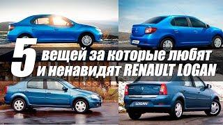 5 Вещей За Которые Любят И Ненавидят Renault Logan