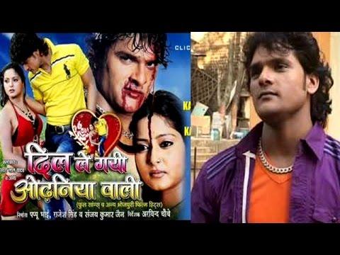 Actor Speaks About Songs Of Upcoming Bhojpuri Film Dil Le Gail Odhaniya Wali