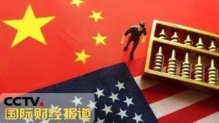 《国际财经报道》 20190517| CCTV财经
