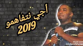 جديد خالد حمادو 2019 أجي نتفاهمو 🎙🎶🎵
