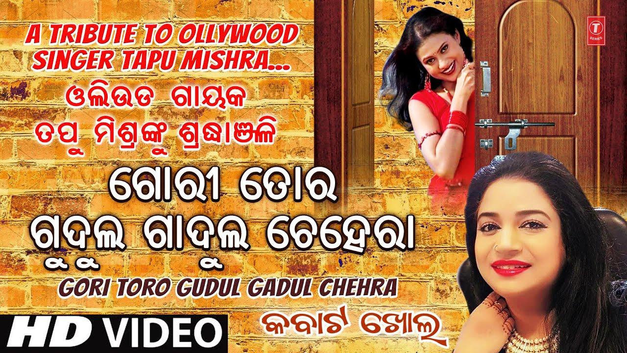 Gori Toro Gudul Gadul (ORIYA) Video Song | Kabat Khola | Tapu Mishra, Manas Preetam | New Oriya Song