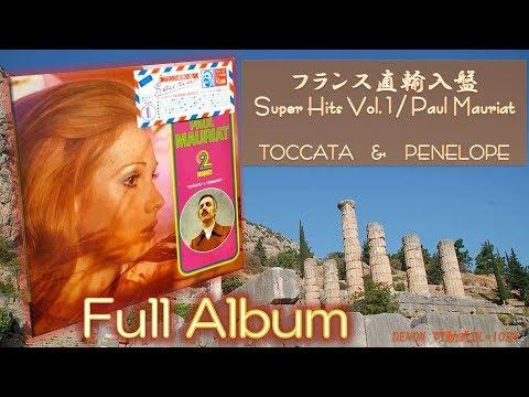 【Full Album】フランス直輸入盤 ポール・モーリア全集Vol.1 限定盤<可動式DL-103M>