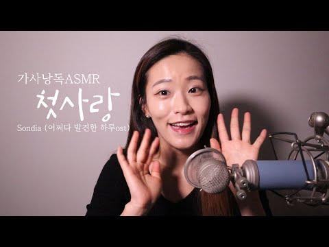 가사낭독ASMR: Sondia '첫사랑' 어쩌다 발견한 하루ost (feat.나의 첫사랑)