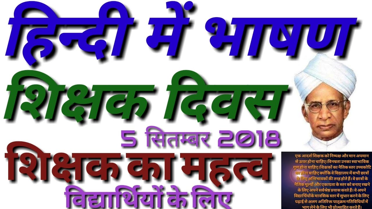 speech on teachers day in hindi Here is the essay or speech on teachers day that will definitely help you for your anchoring script for teachers day i am sure this anchoring speech script, as well as the welcome speech for the teachers day event celebration, will definitely help you to impress your audience and teachers too.