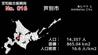 『「GUTS!」の曲で北海道の市区町村名を重音テトが歌います。』の地図合成版を作ってみた。