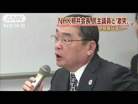 民主激突の籾井会長「また呼ばれるのはごめんです」(15/02/18)