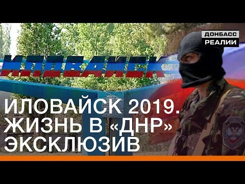 Иловайск 2019. Жизнь в «ДНР». Эксклюзив | Донбасс Реалии