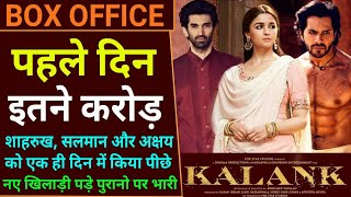 Kalank Box Office Collection Day 1, Kalank 1st Day Box Office Collection,Varun,Alia,Madhuri,Sanjay