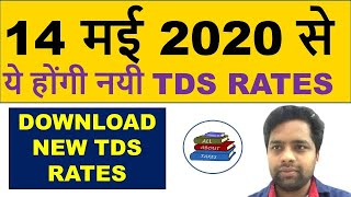 NEW TDS & TCS RATES FROM 14TH MAY 2020 || NEW REDUCED TDS RATES SECTION WISE || ALL ABOUT TDS |