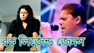 কেমন আছেন বাংলাদেশের রক লিজেন্ড জেমস ? bd james latest exclusive news   from live24 news media