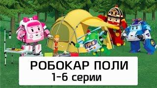 Робокар Поли - Все серии мультика на русском - Сборник 1(1-6 серии)