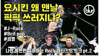 락팬들 빡돌게 하는 이야기!! 2부 싫어하는 Rock음악(밴드, 장르) 무차별 토크!