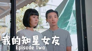 我的知星女友 (My Alien Girlfriend) Ep 2: 糟了!被发现了吗?