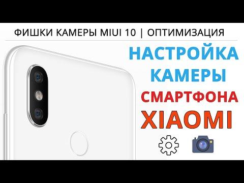 💥Настройка камеры смартфона XIAOMI👉 MIUI 10